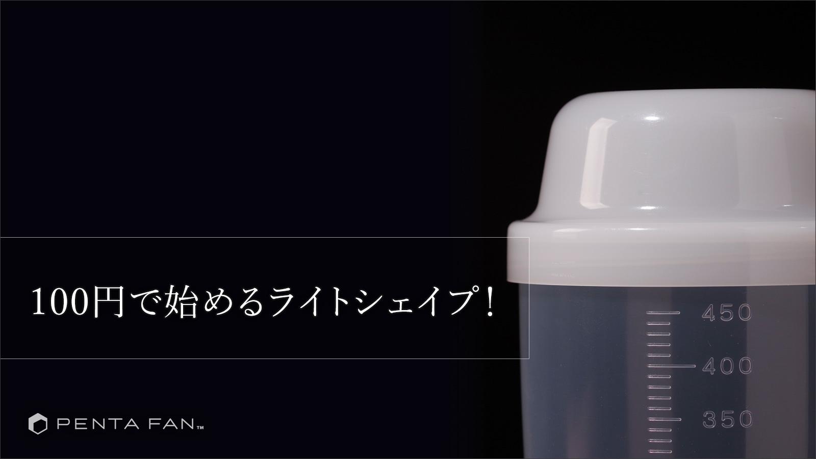 100円で始めるライトシェイプ!乳白色の恋の物語