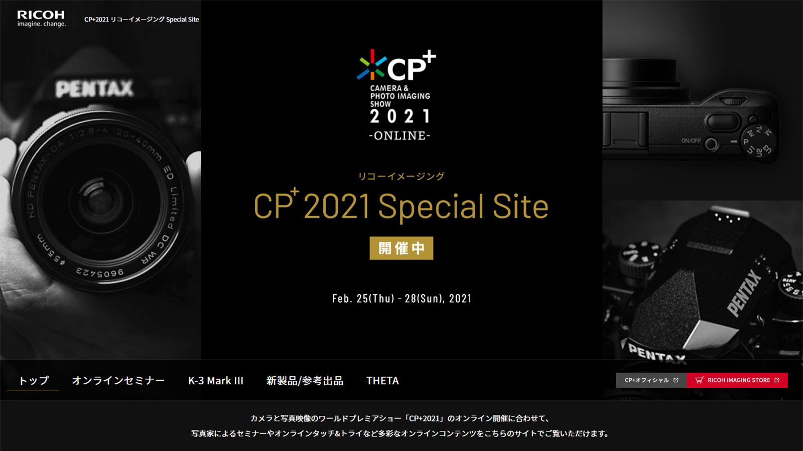 【随時更新CP+速報】注目の K-3 Mark III オンラインタッチ&トライレポート
