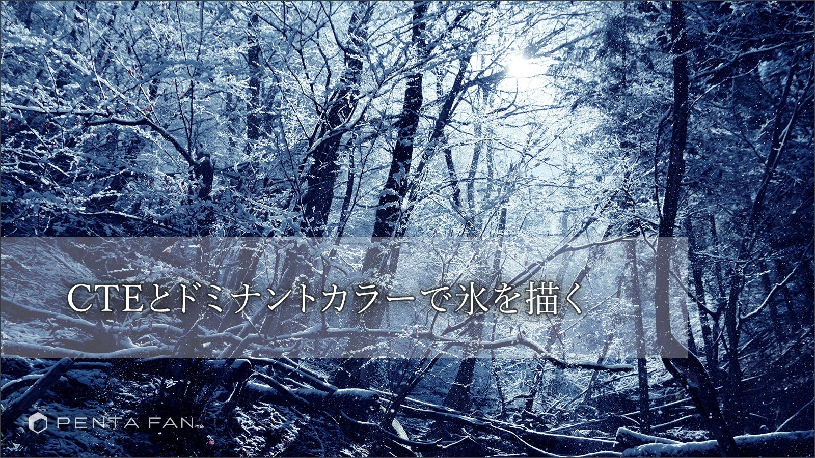 【Photo Sketching】ドミナントカラーで描く氷と雪の世界