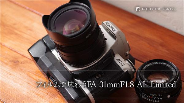 フィルムでの写りが気になったのでFA 31mmF1.8 AL Limitedをフィルムカメラ(MZ-5)で使ってみたぞ