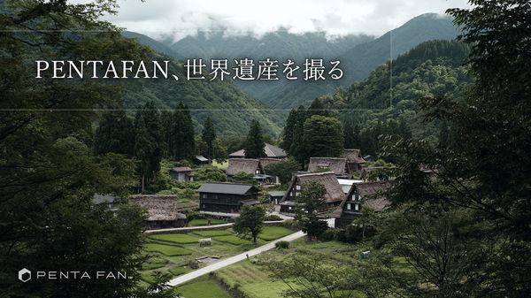 富山県南砺市(なんとし)でロケ撮影してきました