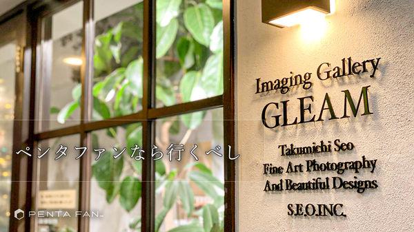瀬尾拓慶さんの写真展「日常」を見て画作りの深みを感じる
