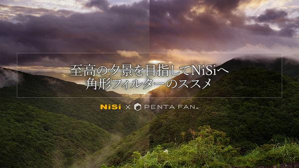至高の夕景を目指してNiSiへ ─ 角形フィルターのススメ Vol.1