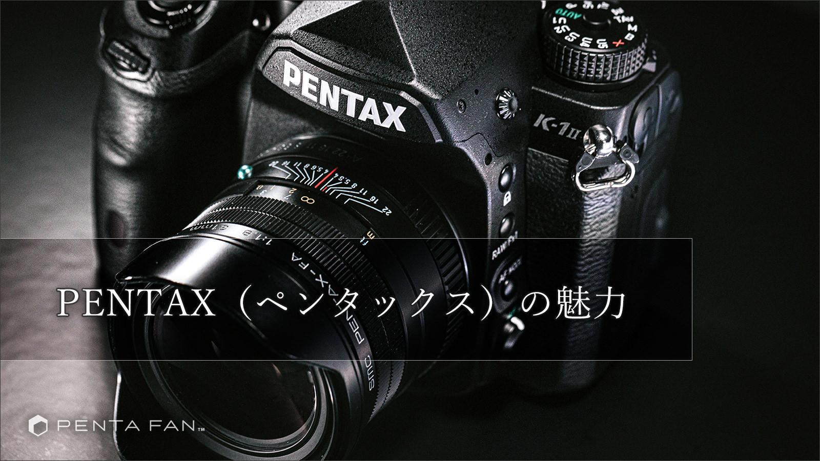 PENTAX(ペンタックス)の魅力