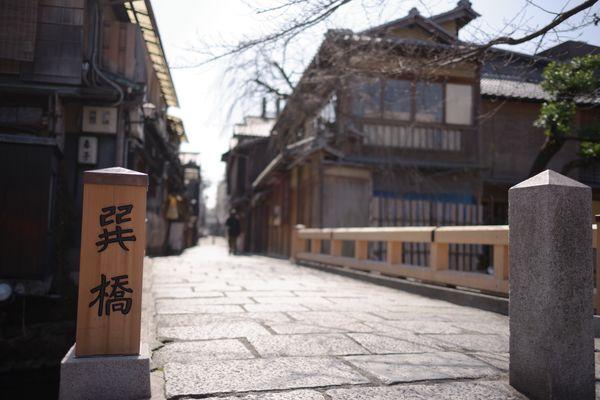祇園新橋の巽橋(たつみばし)の作例写真