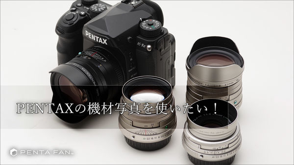 PENTAXの機材写真を使いたい!