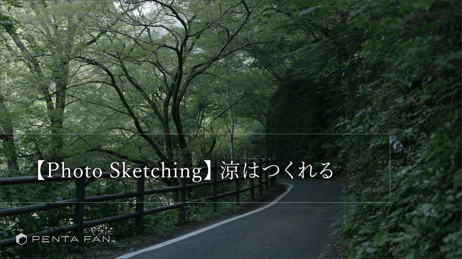 【Photo Sketching】旅は願望、ほのかで涼を