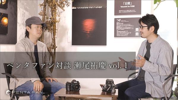 ペンタファン対談 ─ 瀬尾拓慶さんとK-3 IIIや写真について話す