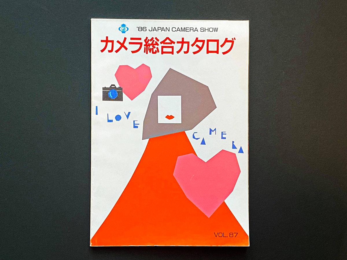 1986年カメラ総合カタログ