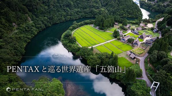 PENTAXで切り取る世界遺産 ─ 五箇山集落とその周辺(富山県南砺市)